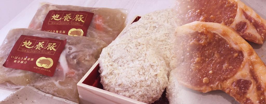 茨城のブランド豚「いばらき地養豚」を使った 新鮮なお肉の販売を行っています。