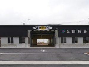 鹿島営業所